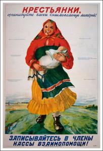 """Плакат СССР: """"Крестьянки! Организуйте кассы взаимопомощи матерей!"""""""